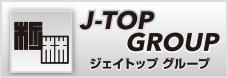 株式会社ジェイ・トップ