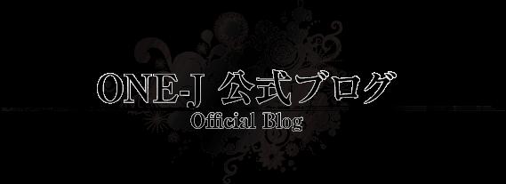 ONE-J 公式ブログ