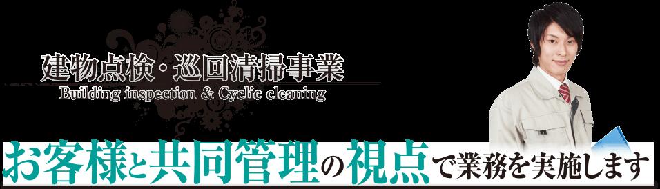 建物点検・巡回清掃事業 お客様と共同管理の視点で業務を実施します