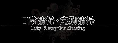 日常清掃・定期清掃