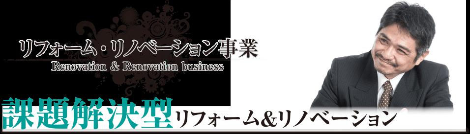 リフォーム・リノベーション事業 課題解決型リフォーム&リノベーション